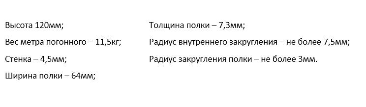Двутавр КТ-Сталь