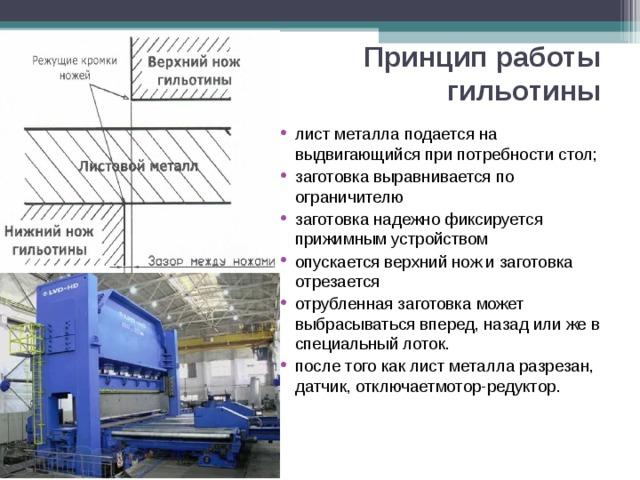 Особенности устройства и применения ножниц гильотинных для листового проката 2